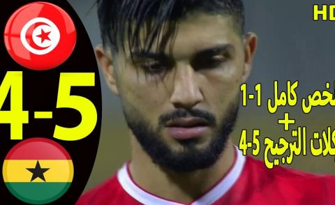 Embedded thumbnail for CAN 2019 (8ès de finale): Tunisie 1-1 (TAB 5-4) Ghana
